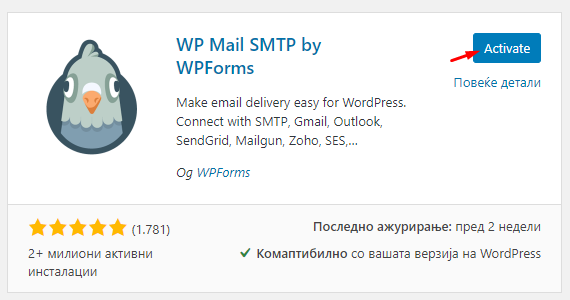wp-mail-smtp-activate