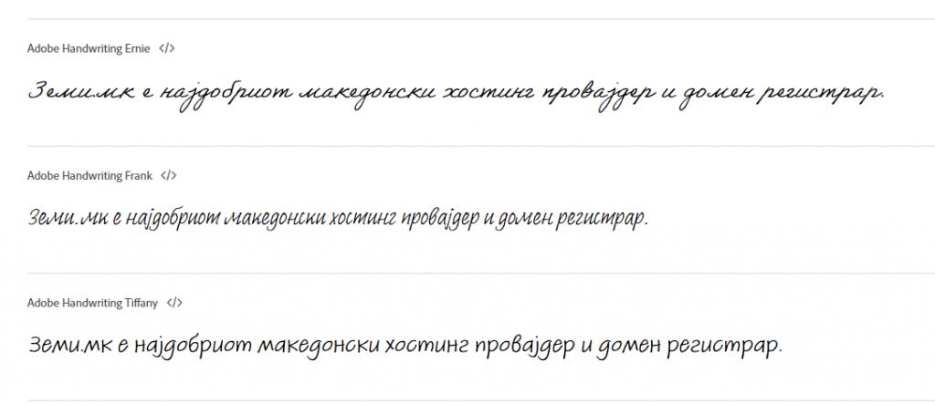 adobe-handwriting-makedonski-kirilichen-font