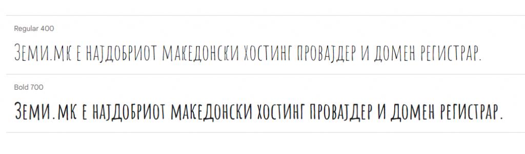 amatic-sc-kirilicen-rakopisen-font