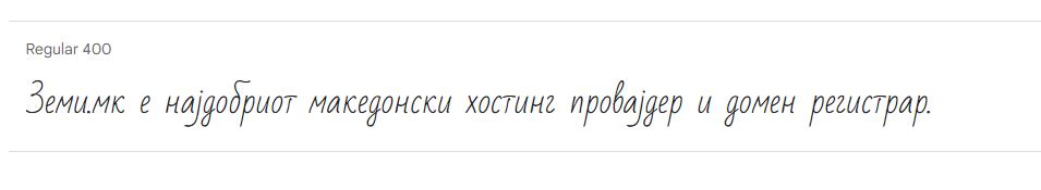bad-script-makedonski-kirilichen-font