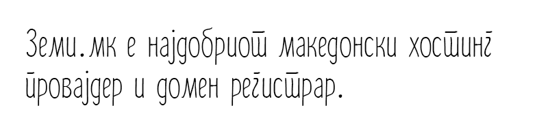 banana-kirilichen-makedonski-font
