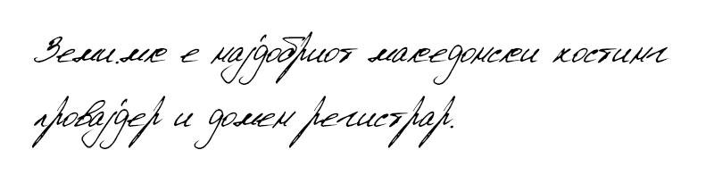 benvolio-rakopisen-kirilichen-font