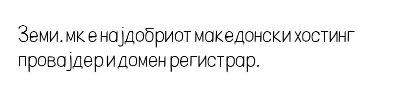 karmakasha-kirilichen-makedonski-font