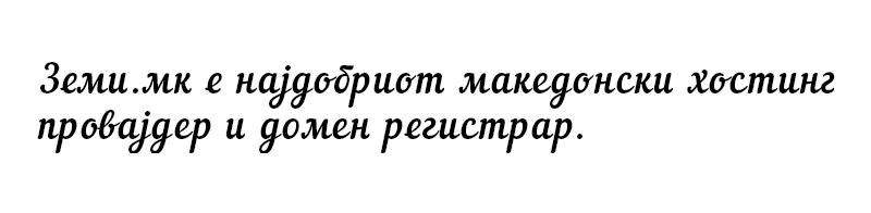 nautilus-kirilichen-makedonski-font
