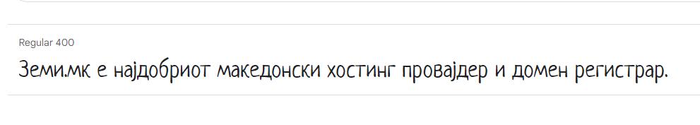 neucha-rakopisen-kirilichen-makedonski-font