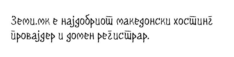 prestilka-makedonski-rakopisen-font