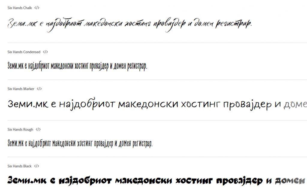 six-hands-makedonski-rakopisen-font