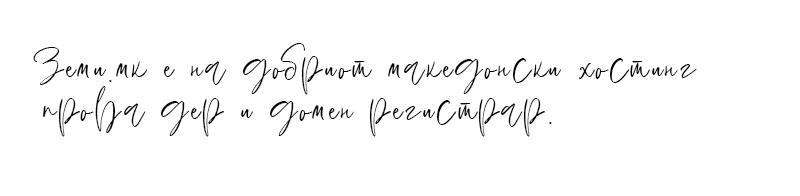 spring-blush-makedonski-rakopisen-font